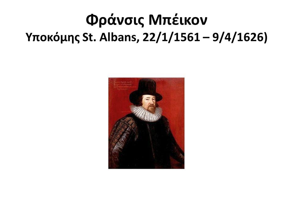 Φράνσις Μπέικον Υποκόμης St. Albans, 22/1/1561 – 9/4/1626)