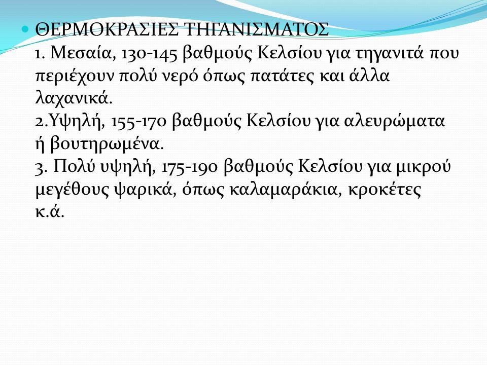 ΘΕΡΜΟΚΡΑΣΙΕΣ ΤΗΓΑΝΙΣΜΑΤΟΣ 1