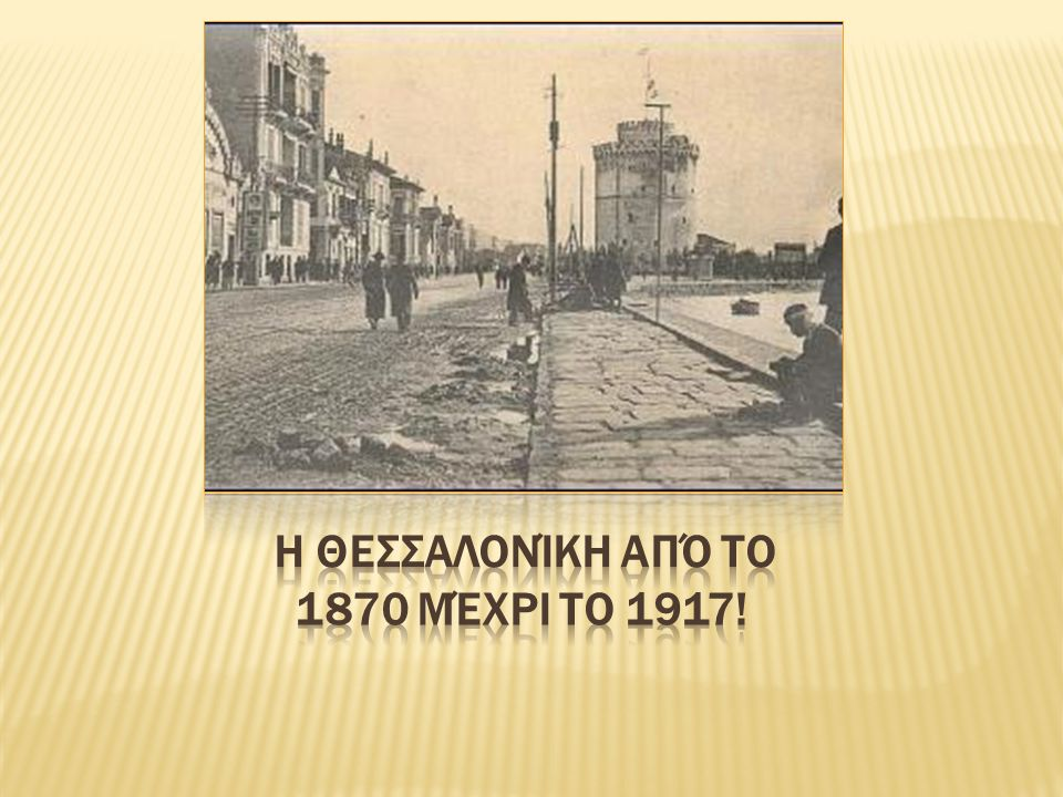 Η Θεσσαλονίκη από το 1870 μέχρι το 1917!