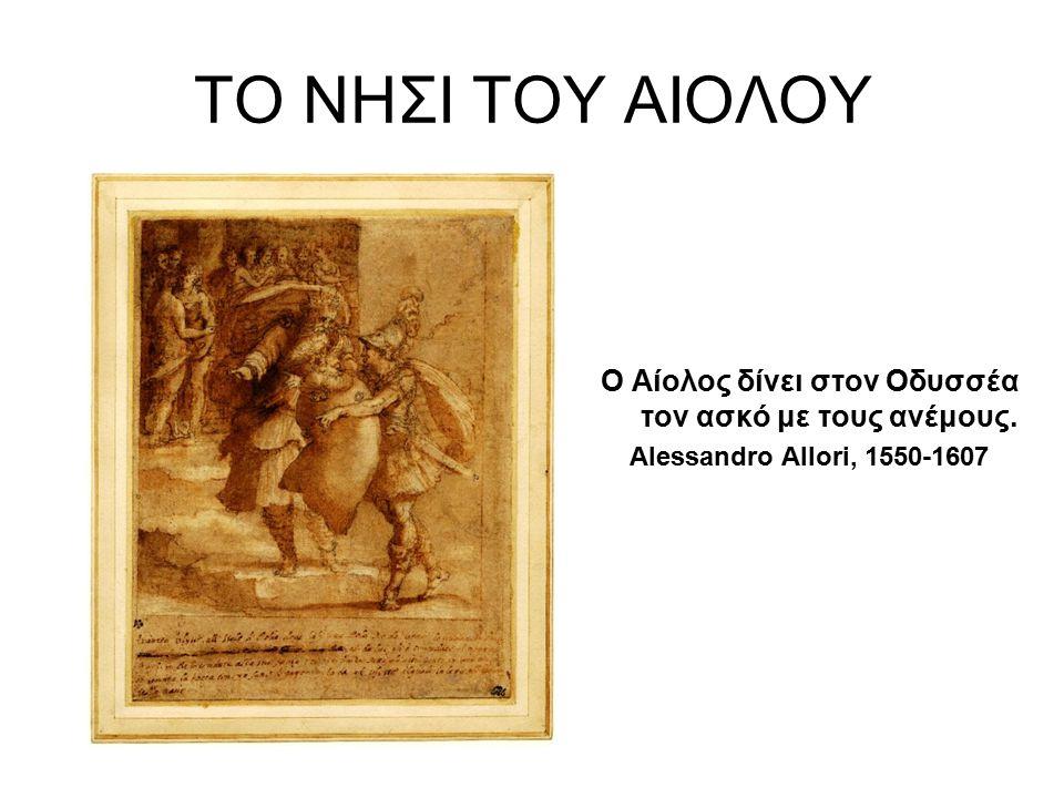 Ο Αίολος δίνει στον Οδυσσέα τον ασκό με τους ανέμους.