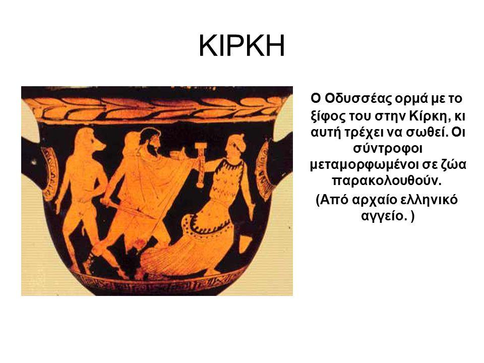 (Από αρχαίο ελληνικό αγγείο. )