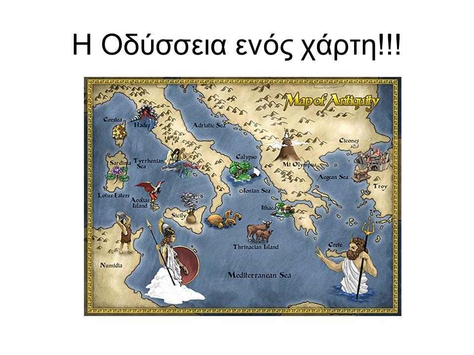 Η Οδύσσεια ενός χάρτη!!!
