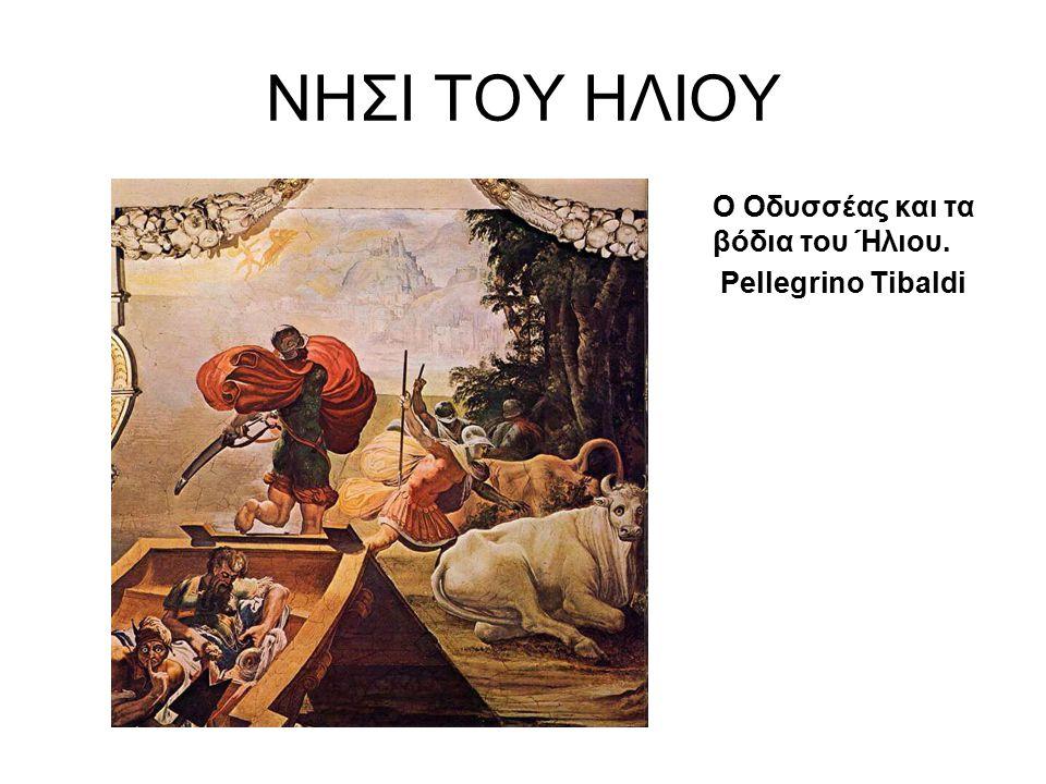 ΝΗΣΙ ΤΟΥ ΗΛΙΟΥ Ο Οδυσσέας και τα βόδια του Ήλιου. Pellegrino Tibaldi