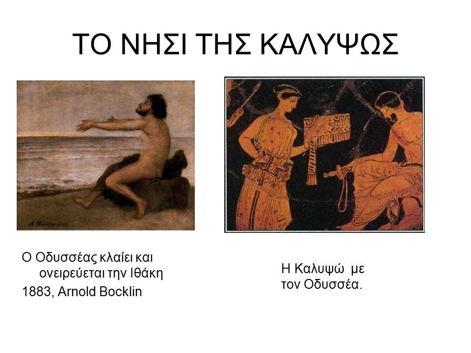 ΤΟ ΝΗΣΙ ΤΗΣ ΚΑΛΥΨΩΣ Ο Οδυσσέας κλαίει και ονειρεύεται την Ιθάκη