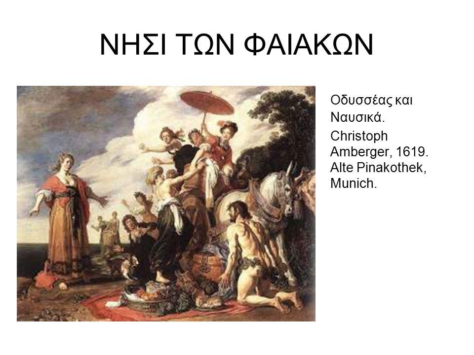 ΝΗΣΙ ΤΩΝ ΦΑΙΑΚΩΝ Οδυσσέας και Ναυσικά.