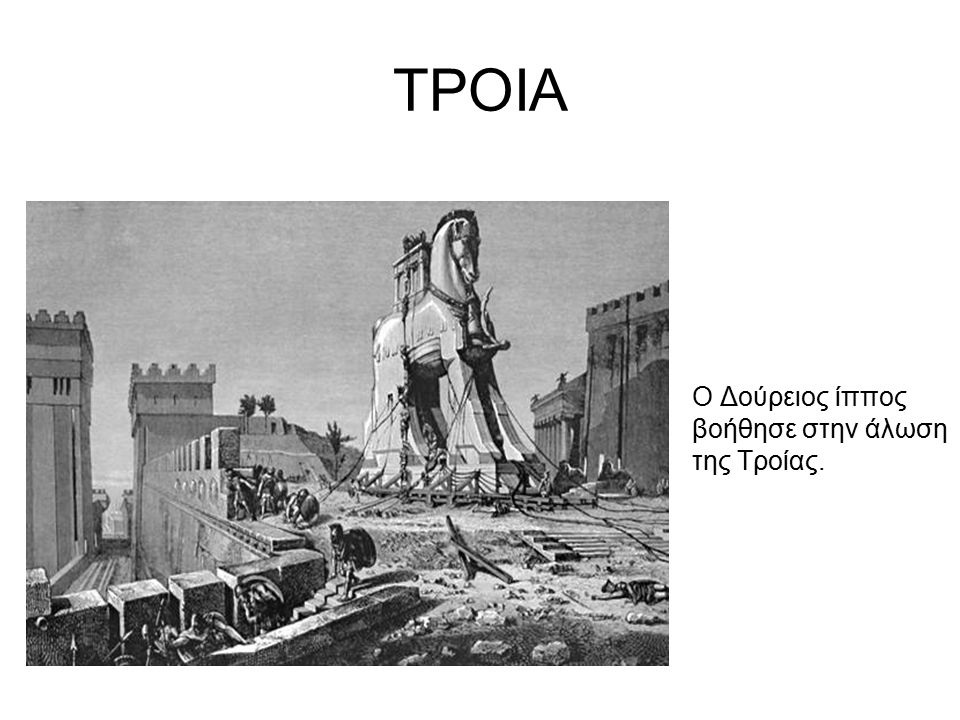 ΤΡΟΙΑ Ο Δούρειος ίππος βοήθησε στην άλωση της Τροίας.