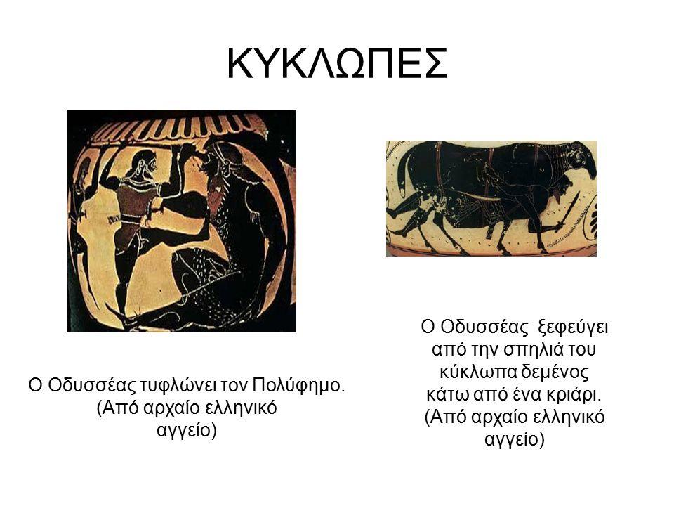 Ο Οδυσσέας τυφλώνει τον Πολύφημο. (Από αρχαίο ελληνικό