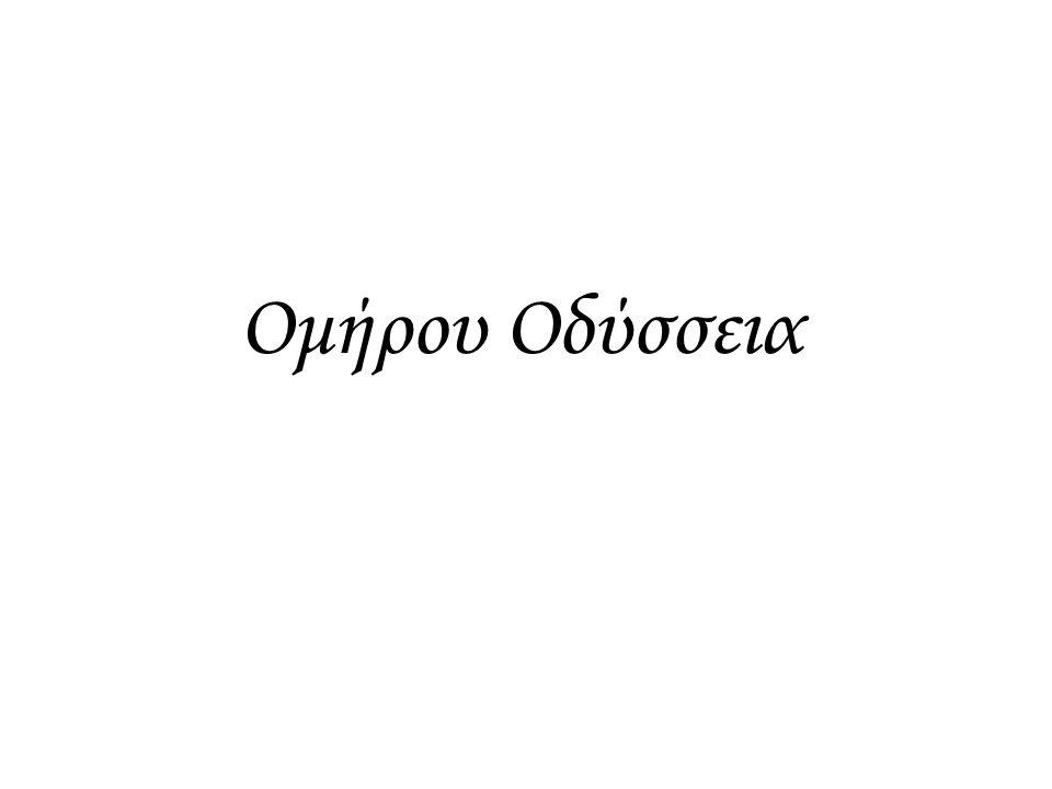 Ομήρου Οδύσσεια