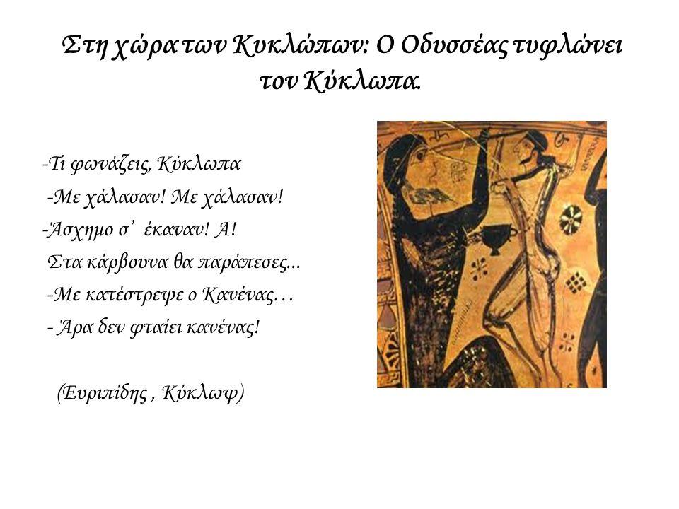 Στη χώρα των Κυκλώπων: Ο Οδυσσέας τυφλώνει τον Κύκλωπα.