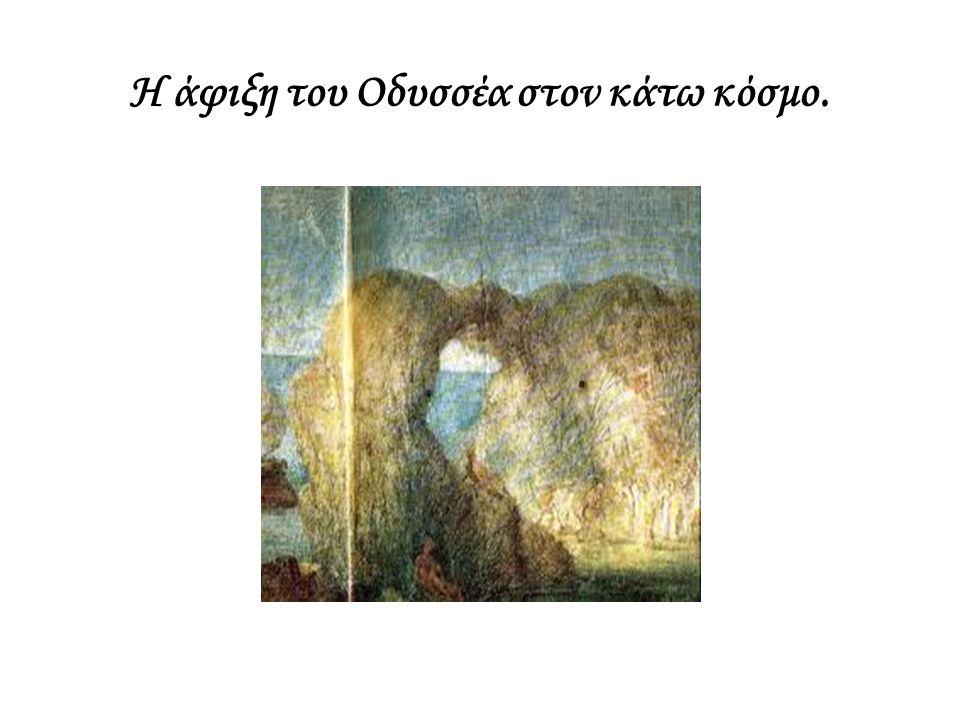 Η άφιξη του Οδυσσέα στον κάτω κόσμο.