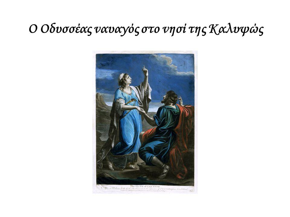 Ο Οδυσσέας ναυαγός στο νησί της Καλυψώς