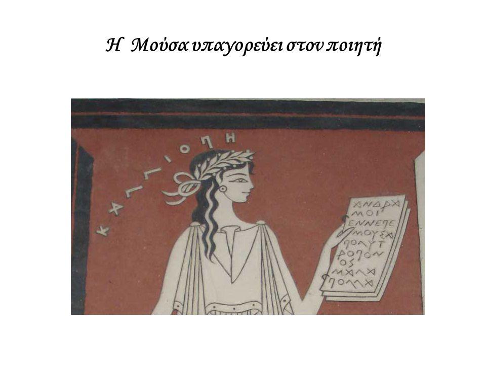 Η Μούσα υπαγορεύει στον ποιητή