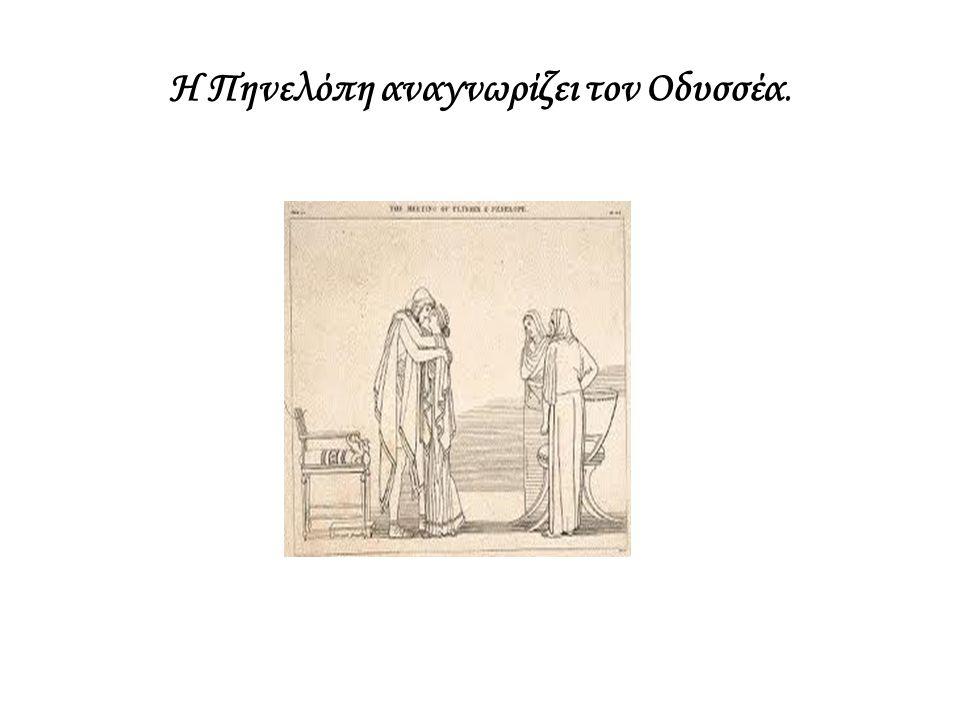 Η Πηνελόπη αναγνωρίζει τον Οδυσσέα.
