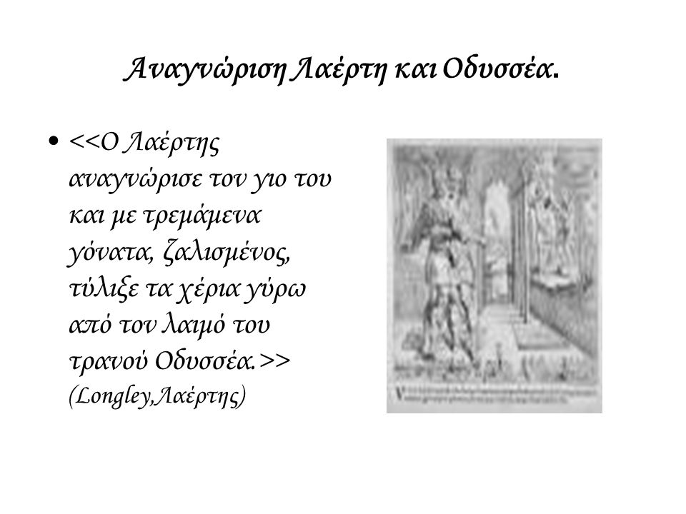 Αναγνώριση Λαέρτη και Οδυσσέα.
