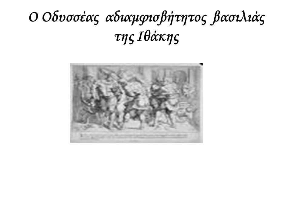 Ο Οδυσσέας αδιαμφισβήτητος βασιλιάς της Ιθάκης