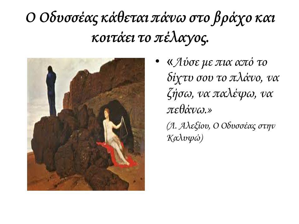 Ο Οδυσσέας κάθεται πάνω στο βράχο και κοιτάει το πέλαγος.