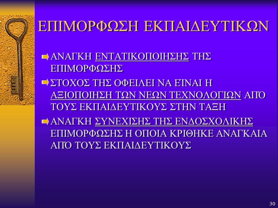 ΕΠΙΜΟΡΦΩΣΗ ΕΚΠΑΙΔΕΥΤΙΚΩΝ