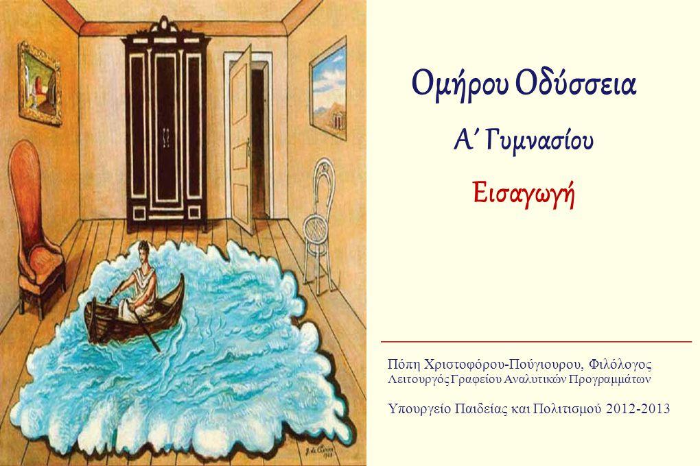 Ομήρου Οδύσσεια Α΄ Γυμνασίου Εισαγωγή
