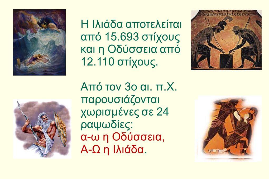 Η Ιλιάδα αποτελείται από 15. 693 στίχους και η Οδύσσεια από 12