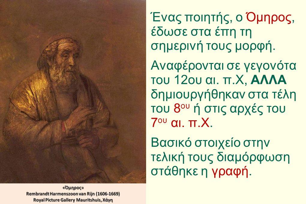 Ένας ποιητής, ο Όμηρος, έδωσε στα έπη τη σημερινή τους μορφή.