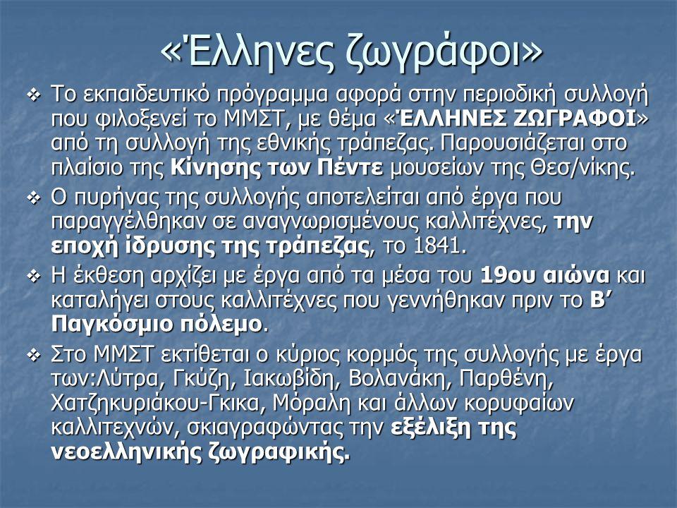 «Έλληνες ζωγράφοι»