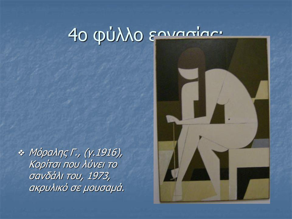 4ο φύλλο εργασίας: Μόραλης Γ., (γ.1916), Κορίτσι που λύνει το σανδάλι του, 1973, ακρυλικό σε μουσαμά.