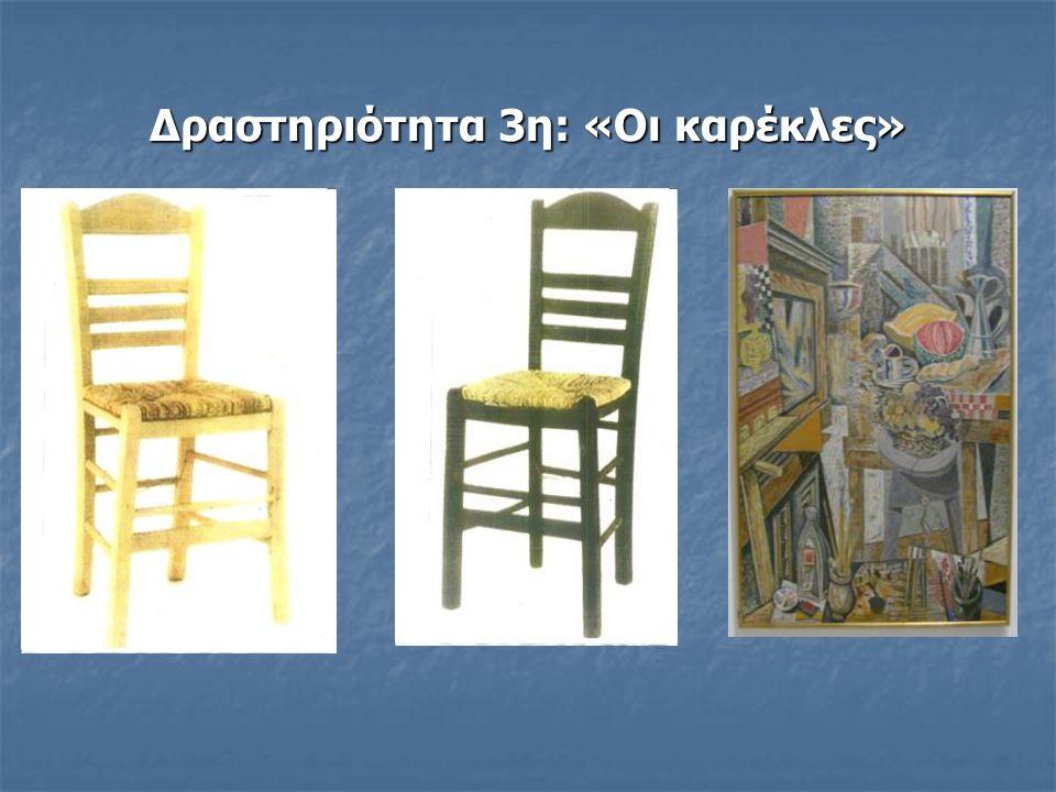 Δραστηριότητα 3η: «Οι καρέκλες»