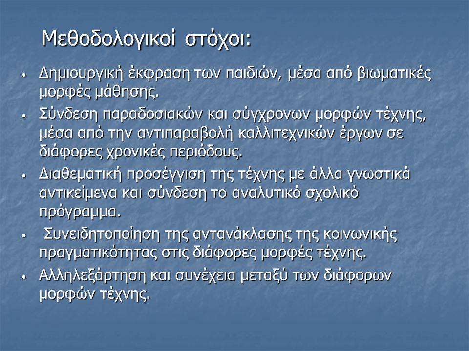 Μεθοδολογικοί στόχοι: