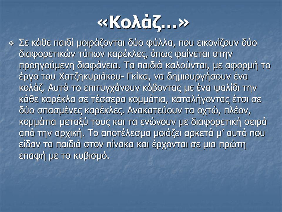«Κολάζ…»