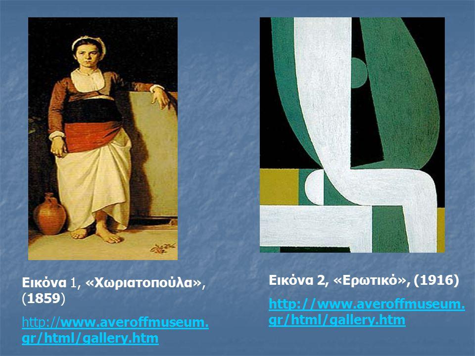 Εικόνα 2, «Ερωτικό», (1916) http://www.averoffmuseum.gr/html/gallery.htm. Εικόνα 1, «Χωριατοπούλα», (1859)
