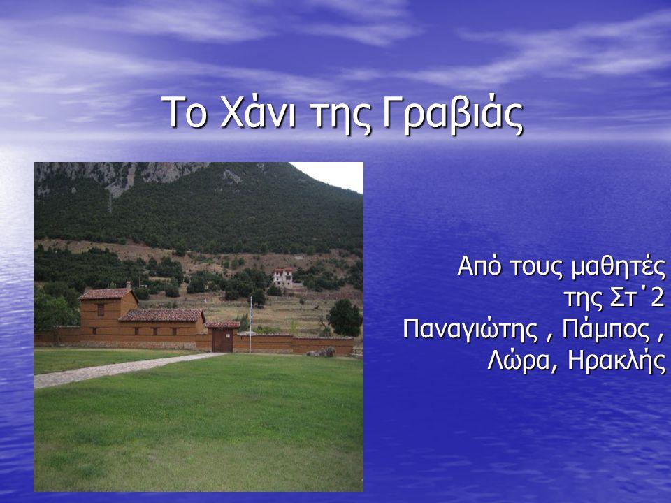 Από τους μαθητές της Στ΄2 Παναγιώτης , Πάμπος , Λώρα, Ηρακλής
