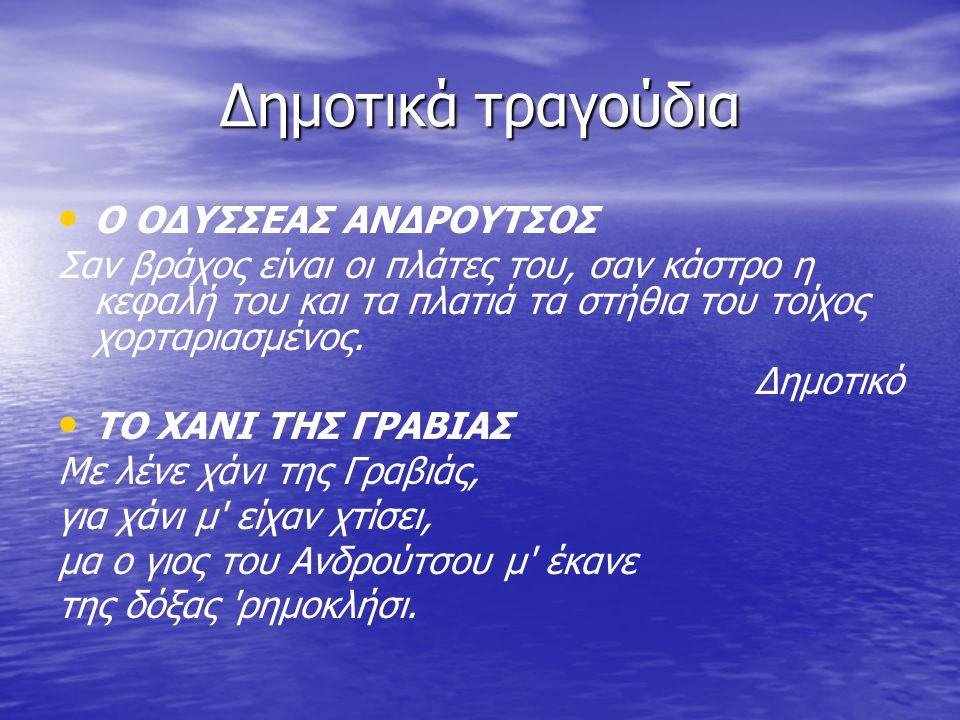 Δημοτικά τραγούδια Ο ΟΔΥΣΣΕΑΣ ΑΝΔΡΟΥΤΣΟΣ