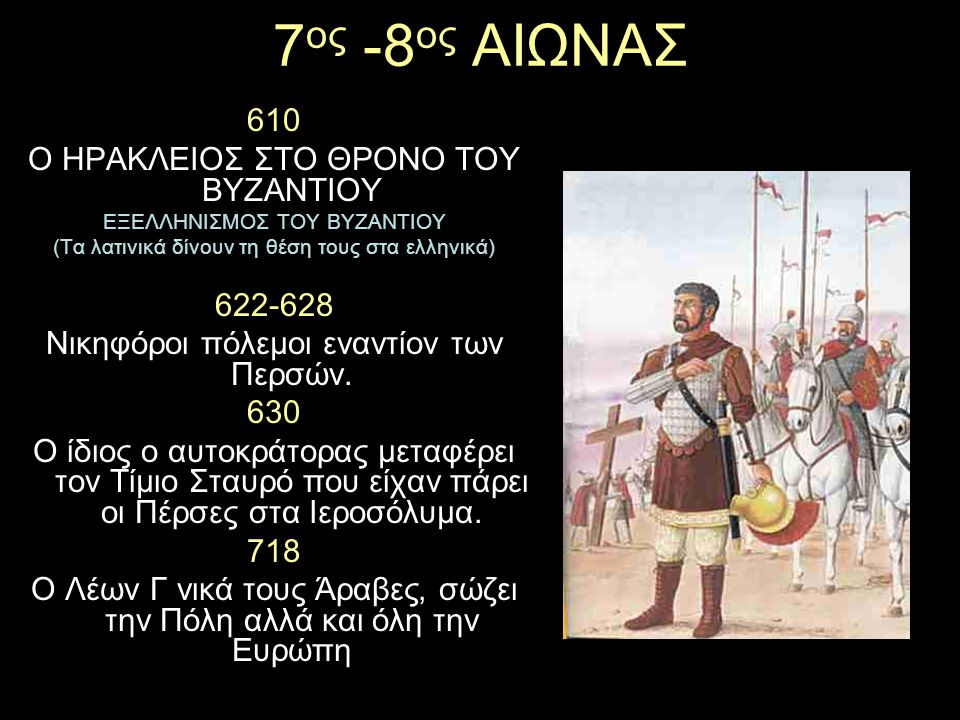 7ος -8ος ΑΙΩΝΑΣ 610 Ο ΗΡΑΚΛΕΙΟΣ ΣΤΟ ΘΡΟΝΟ ΤΟΥ ΒΥΖΑΝΤΙΟΥ 622-628