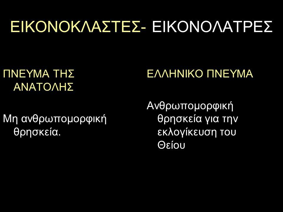 ΕΙΚΟΝΟΚΛΑΣΤΕΣ- ΕΙΚΟΝΟΛΑΤΡΕΣ