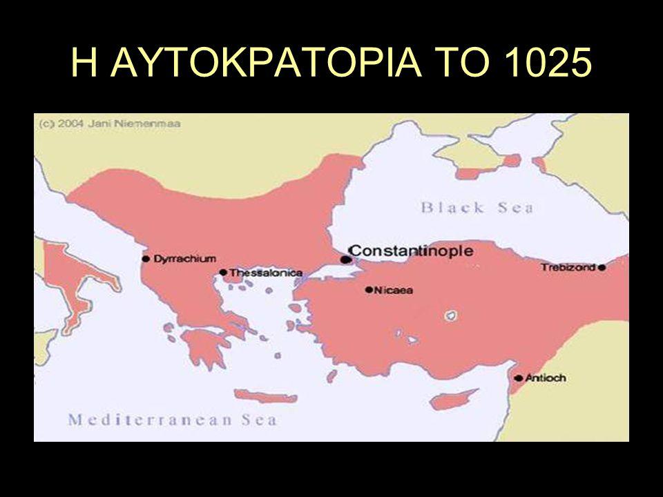 Η ΑΥΤΟΚΡΑΤΟΡΙΑ ΤO 1025