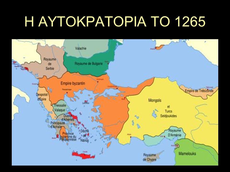 Η ΑΥΤΟΚΡΑΤΟΡΙΑ ΤO 1265