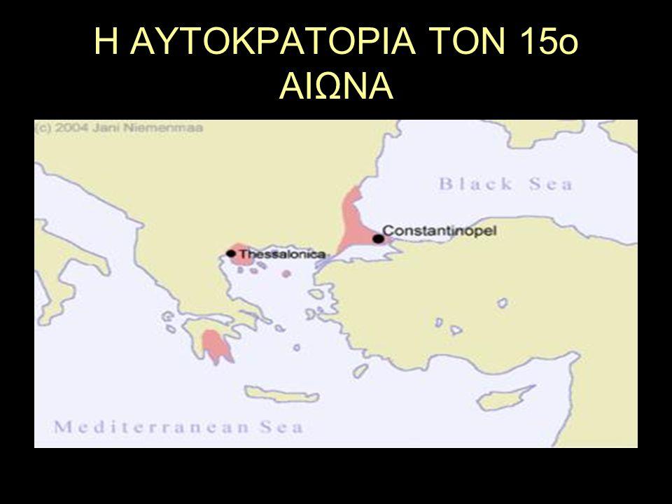 Η ΑΥΤΟΚΡΑΤΟΡΙΑ ΤΟΝ 15o ΑΙΩΝΑ