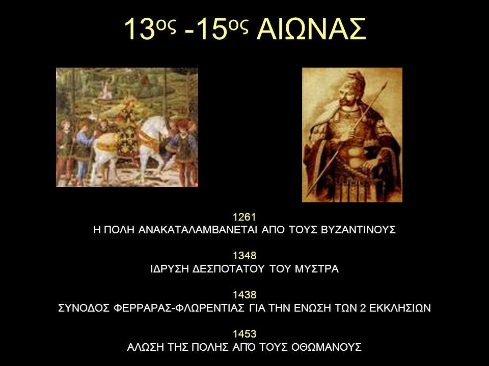 13ος -15ος ΑΙΩΝΑΣ 1261 Η ΠΟΛΗ ΑΝΑΚΑΤΑΛΑΜΒΑΝΕΤΑΙ ΑΠΟ ΤΟΥΣ ΒΥΖΑΝΤΙΝΟΥΣ