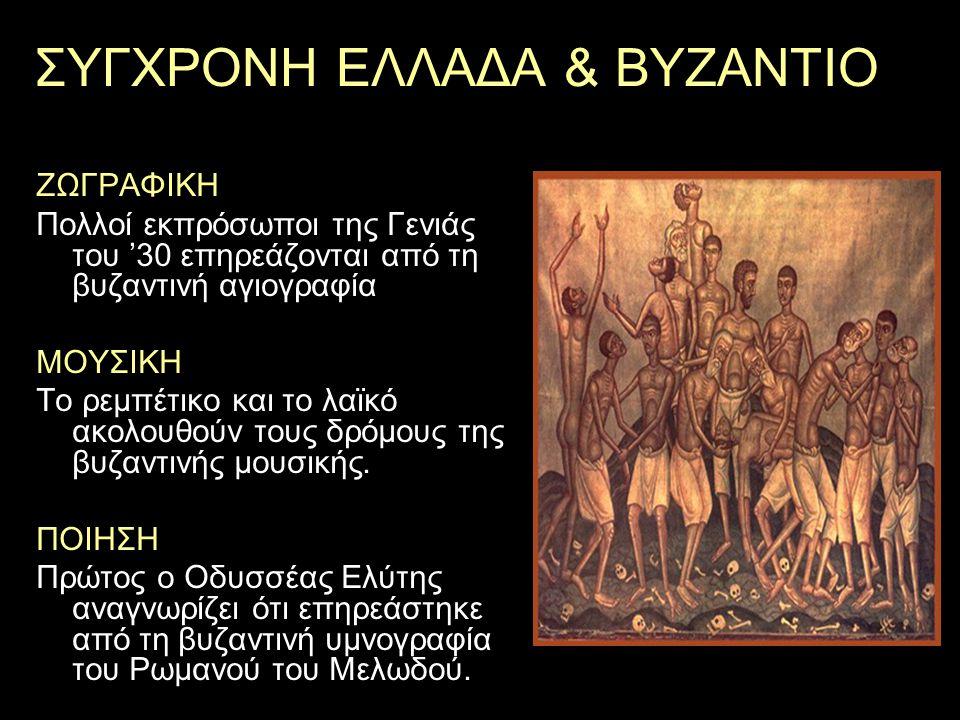 ΣΥΓΧΡΟΝΗ ΕΛΛΑΔΑ & ΒΥΖΑΝΤΙΟ