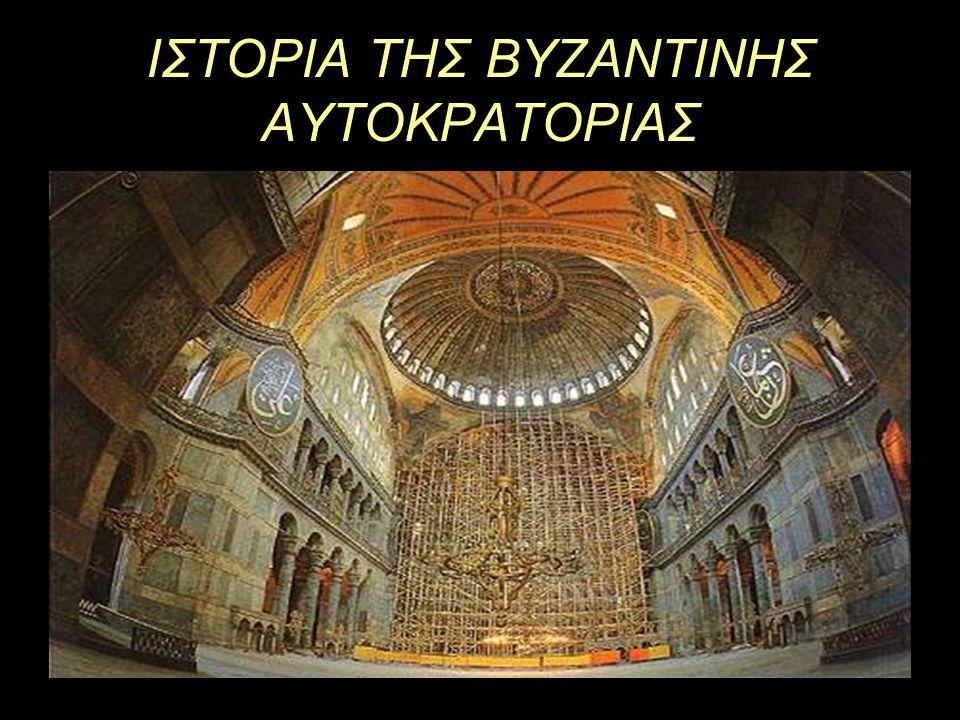 ΙΣΤΟΡΙΑ ΤΗΣ ΒΥΖΑΝΤΙΝΗΣ ΑΥΤΟΚΡΑΤΟΡΙΑΣ