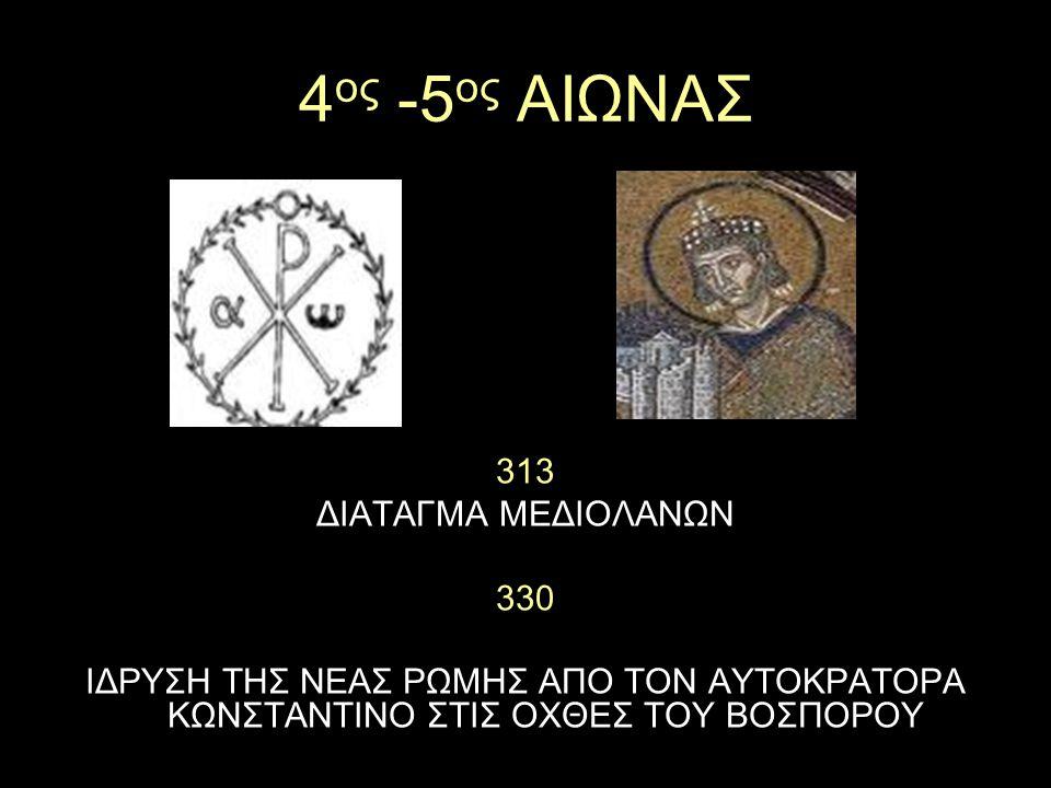 4ος -5ος ΑΙΩΝΑΣ 313 ΔΙΑΤΑΓΜΑ ΜΕΔΙΟΛΑΝΩΝ 330