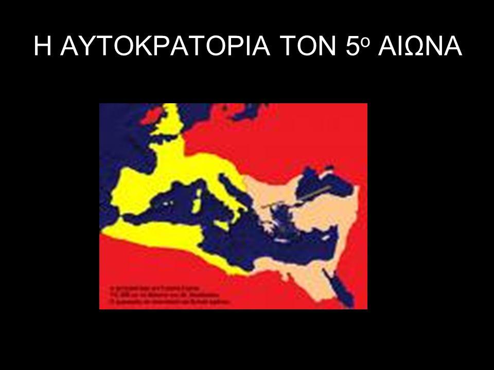 Η ΑΥΤΟΚΡΑΤΟΡΙΑ ΤΟΝ 5ο ΑΙΩΝΑ