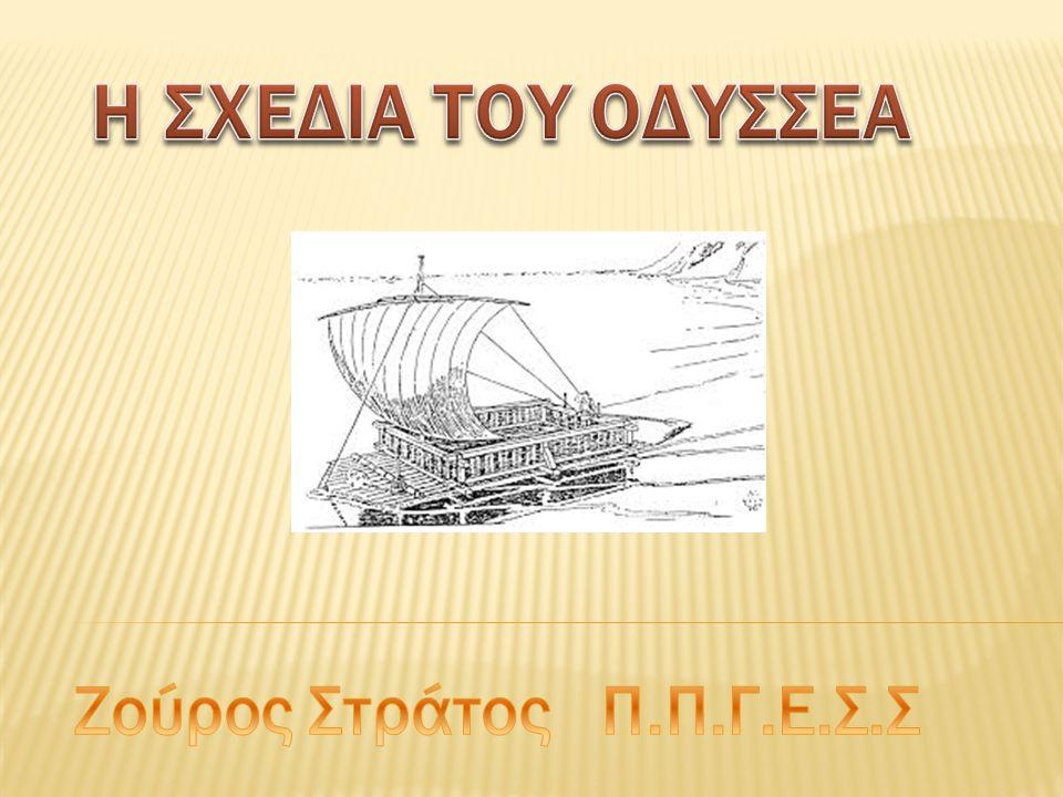 Η ΣΧΕΔΙΑ ΤΟΥ ΟΔΥΣΣΕΑ Ζούρος Στράτος Π.Π.Γ.Ε.Σ.Σ