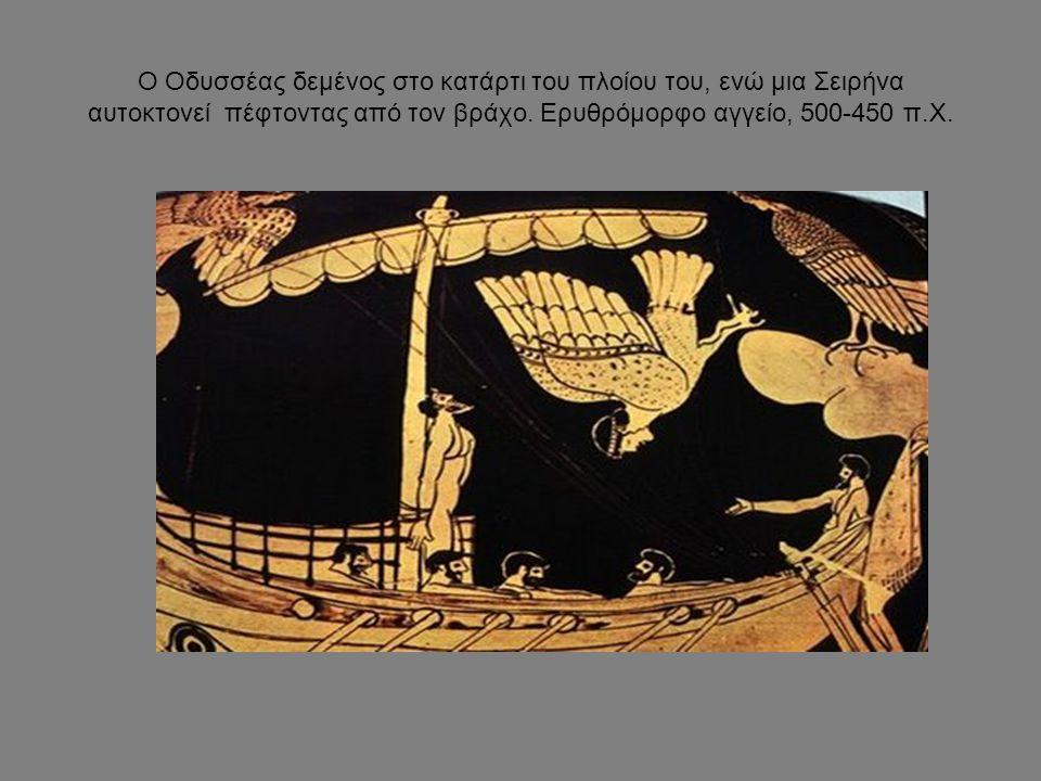 O Oδυσσέας δεμένος στο κατάρτι του πλοίου του, ενώ μια Σειρήνα αυτοκτονεί πέφτοντας από τον βράχο.
