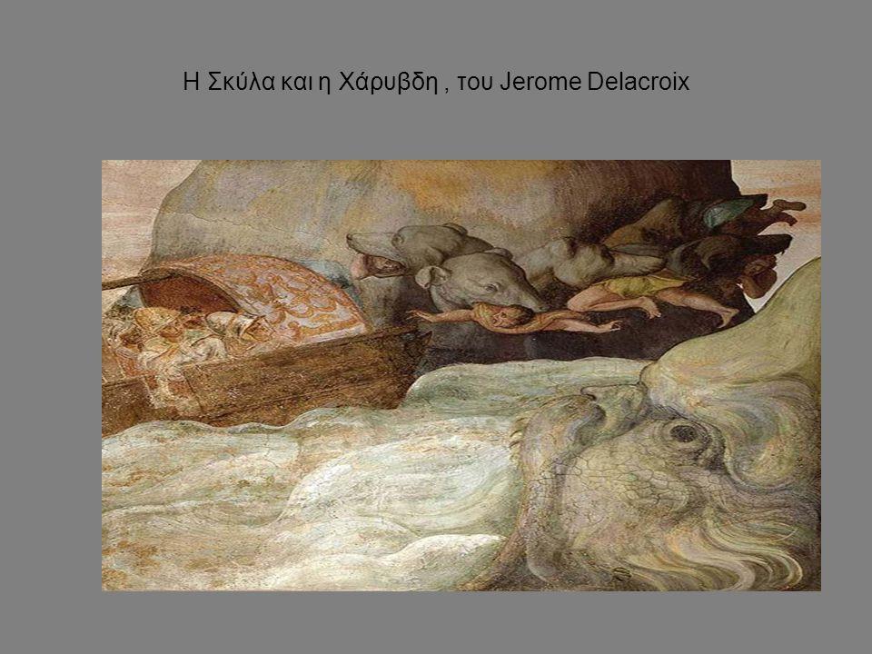 Η Σκύλα και η Χάρυβδη , του Jerome Delacroix