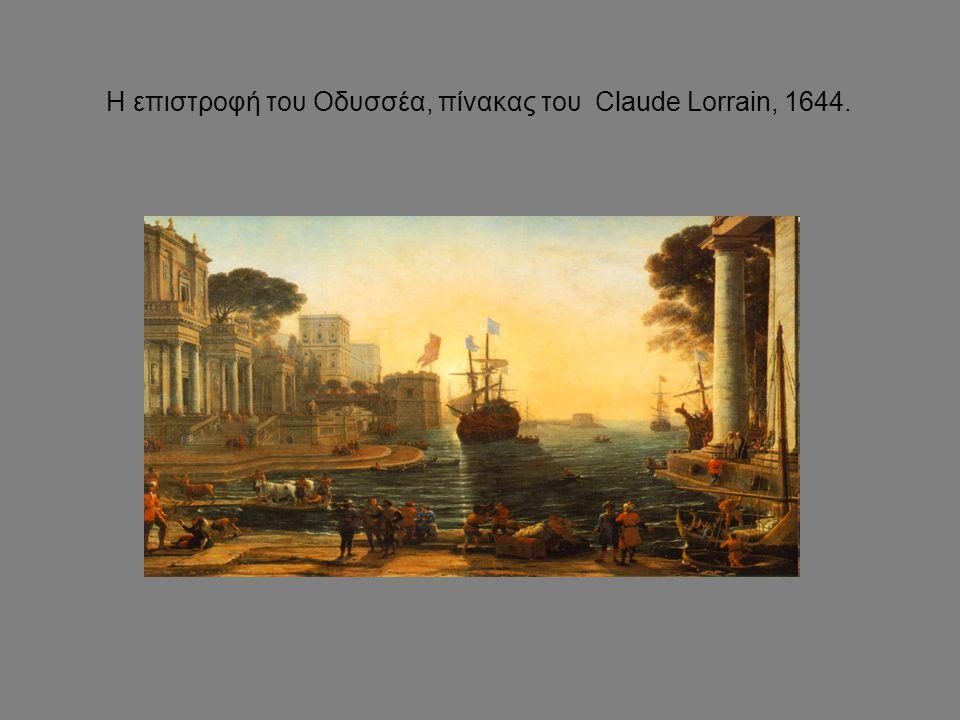 Η επιστροφή του Οδυσσέα, πίνακας του Claude Lorrain, 1644.