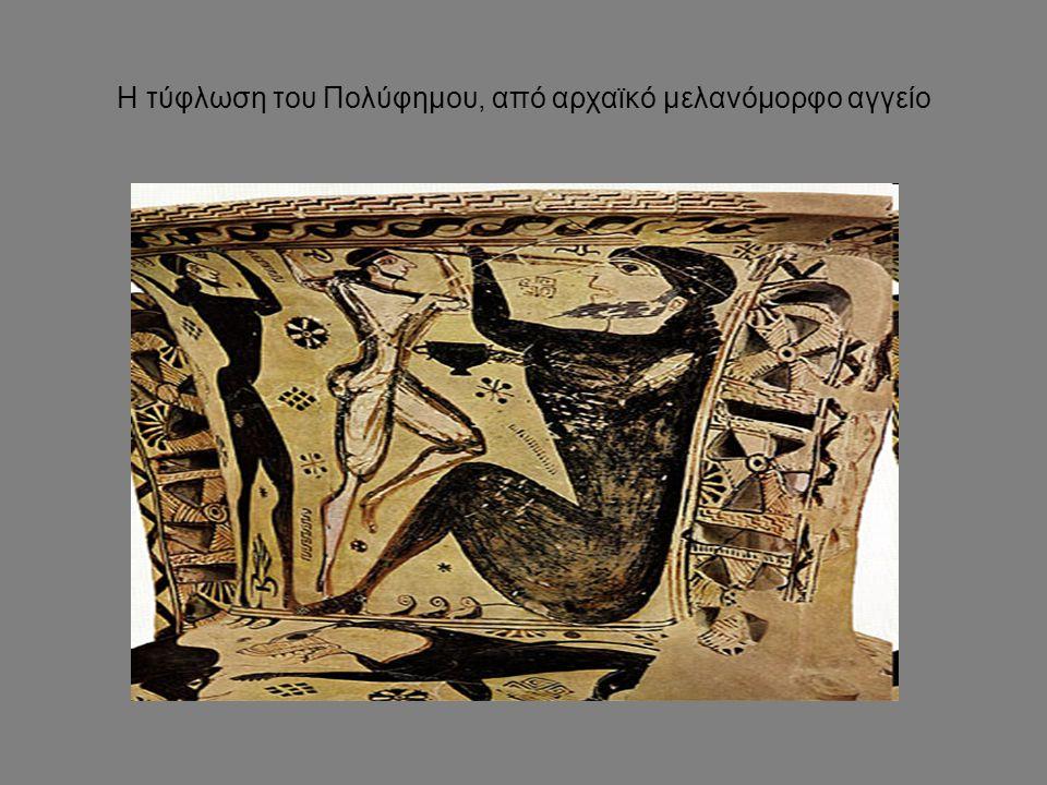 Η τύφλωση του Πολύφημου, από αρχαϊκό μελανόμορφο αγγείο