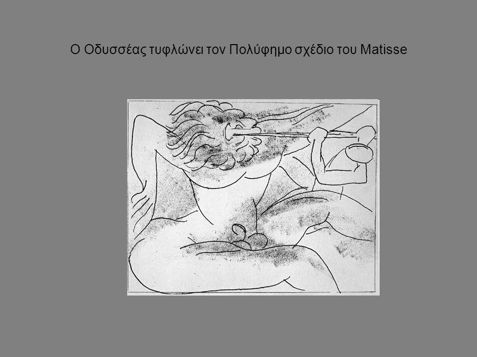 Ο Οδυσσέας τυφλώνει τον Πολύφημο σχέδιο του Matisse