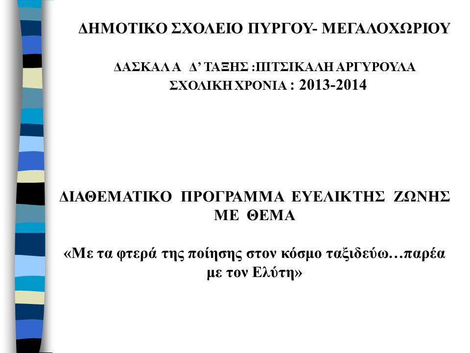 ΔΗΜΟΤΙΚΟ ΣΧΟΛΕΙΟ ΠΥΡΓΟΥ- ΜΕΓΑΛΟΧΩΡΙΟΥ