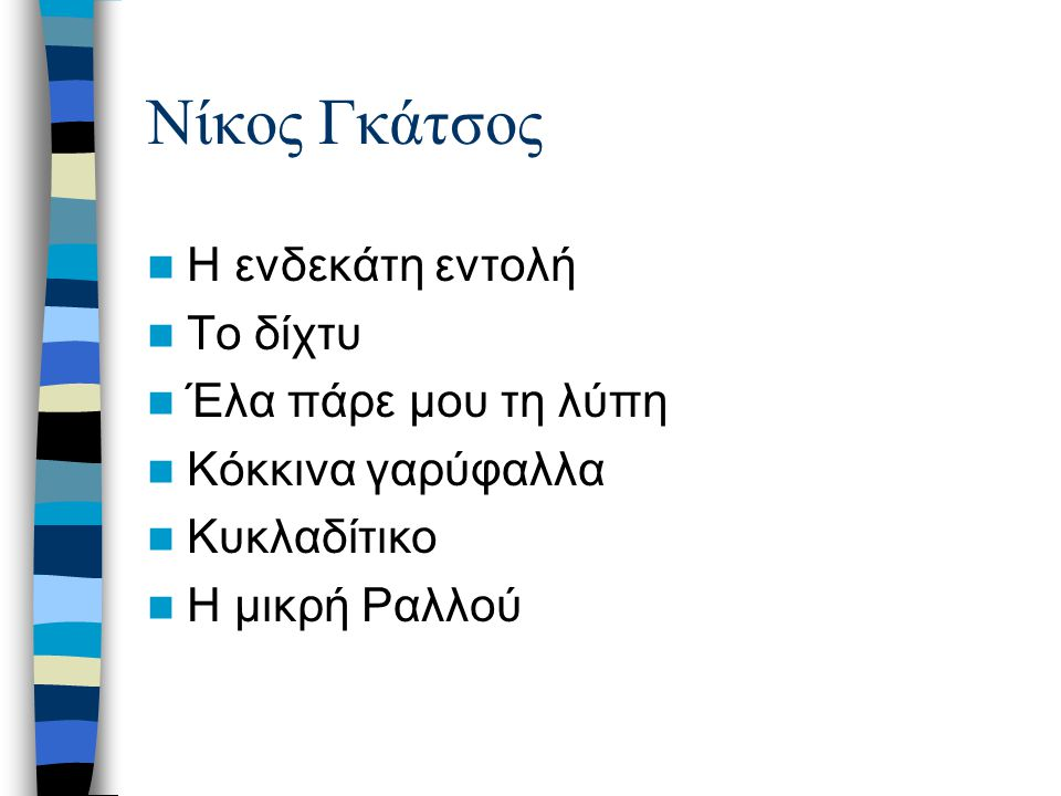 Νίκος Γκάτσος Η ενδεκάτη εντολή Το δίχτυ Έλα πάρε μου τη λύπη